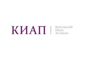 КИАП (Корельский, Ищук, Астафьев и партнеры, адвокаты)