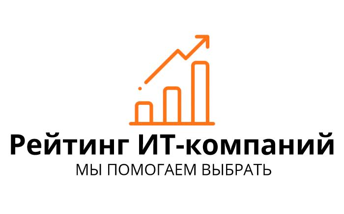 Рейтинг ИТ-компаний